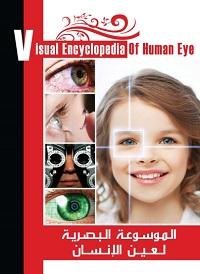 الموسوعة البصرية لعين الإنسان